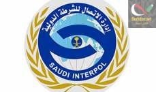 صورة الإنتربول السعودي: استعادة مواطنَين مطلوبين بقضايا مالية بعد القبض عليهما في المغرب