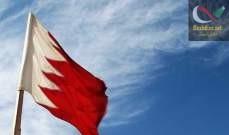 صورة الخارجية البحرينية: متضامنون مع السعودية في وجه الكونغرس الأميركي