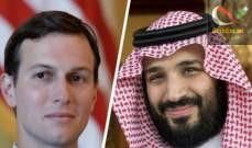 صورة الديلي تلغراف: صهر ترامب قدم استشارات لولي العهد السعودي