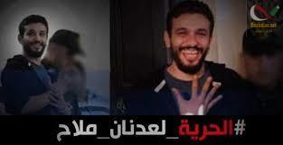 صورة عدنان ملاح يتعرض لمؤامرة داخل السجن ، مدير مركز سيدي فرج يعيث فسادا تحت انظار وزير السياحة …