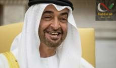 صورة ولي عهد أبو ظبي: الإمارات تقف بقوة إلى جانب السعودية بوجه التحديات الإقليمية