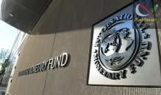 صورة صندوق النقد الدولي: أداء الاقتصاد المغربي سليم لكنه يواجه تحديات