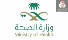صورة الصحة السعودية: 24 وفاة و1869 إصابة جديدة بفيروس كورونا و1484 حالة شفاء