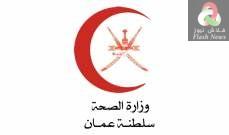 صورة تسجيل 12 وفاة و1067 إصابة جديدة بكورونا في سلطنة عمان خلال الـ24 ساعة الماضية