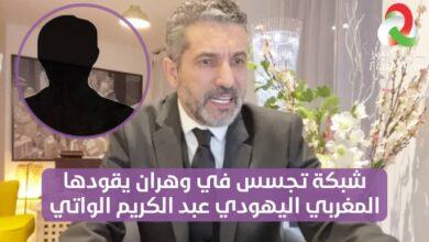 صورة شبكة تجسس مغربية دخلت من تونس إستغلت الحراك الشعبي 2019 يقودها عبدالكريم الواتي يهودي ينشط في وهران …