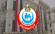 صورة الصحة المصرية: تسجيل 16 وفاة و392 إصابة جديدة بفيروس كورونا