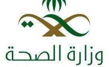 صورة الصحة السعودية: 232 إصابة جديدة بفيروس كورونا و393 حالة شفاء