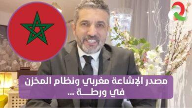 صورة الجمهورية المغربية الديمقراطية الشعبية … المخزن في ورطة بات يصدر الاشاعات لفك الخناق …