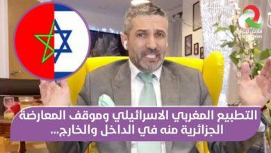 صورة التطبيع المغربي الاسرائيلي و موقف المعارضة الجزائرية منه في الداخل و الخارج …
