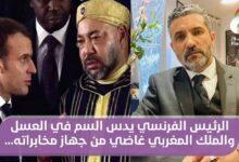 صورة الرئيس الفرنسي يدس السم في العسل و الملك المغربي غاضب من جهاز مخابراته …