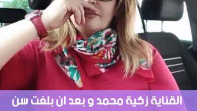 صورة القناية زكية محمد و بعد ان بلغت سن اليأس الفني تحاولت إلى عالم السياسة من باب الخيانة و الغدر و بيع ذمتها للمخزن المغربي …