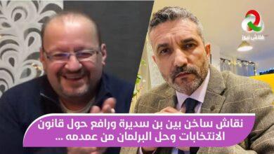 صورة نقاش ساخن بين بن سديرة و رافع حول قانون الانتخابات و حل البرلمان من عدمه …